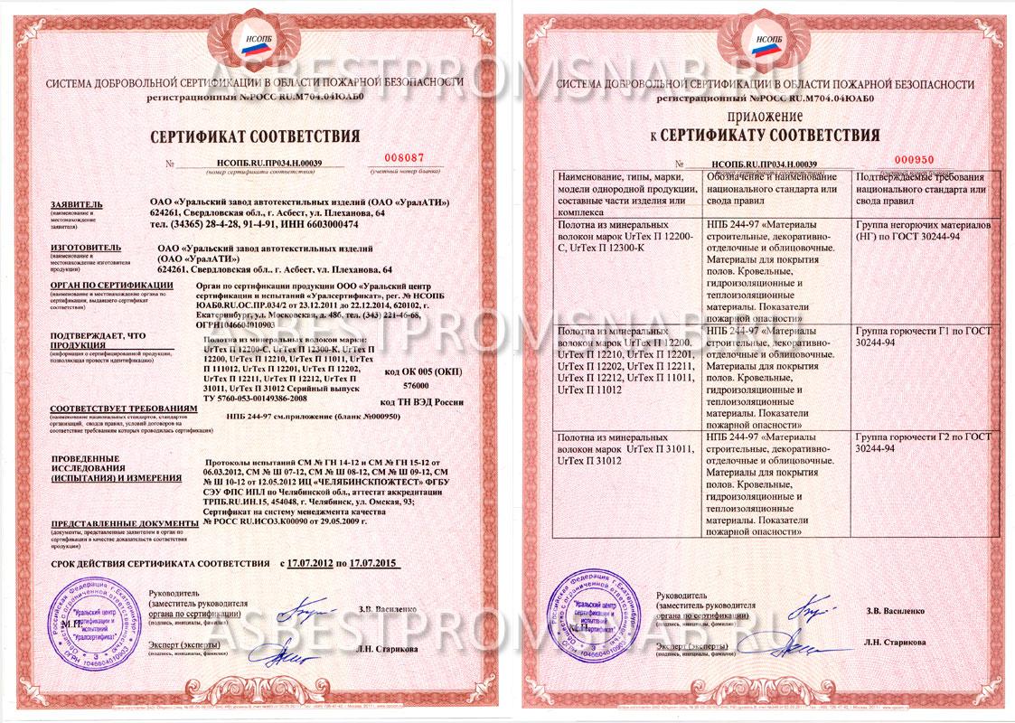 Сертификат На Асбоцементный Лист